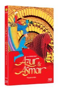 아주르와 아스마르 [렌티큘러 한정판] [AZUR ET ASMAR] (미개봉) [렌티큘러 한정판] 36p.소책자/아웃케이스