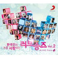 VARIOUS - 한국인이 가장 사랑하는 러브송즈 VOL.2
