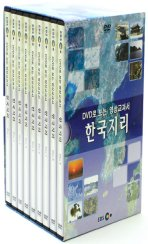 지리를 알면 세상이 보인다: DVD로 보는 영상교과서 한국지리 [9disc / 아웃박스 포함]
