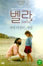 벨라 [Bella]
