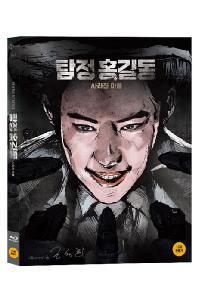 탐정 홍길동 [디지팩 한정판]