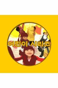 EBS 앙코르 어린이 시리즈 [1481DVD+1BD+도서 3권] [주문제작상품]