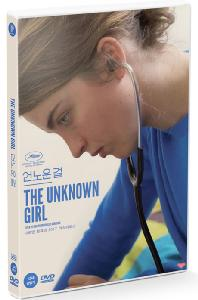 언노운 걸 [THE UNKNOWN GIRL]