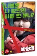 박화영 [감독판]