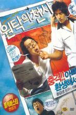 원탁의 천사 [11년 6월 덕슨 가족영화 행사]