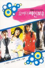오버 더 레인보우 [09년 8월 MBC드라마 파워초특가]