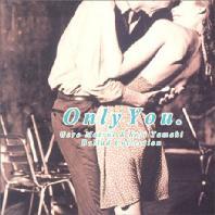 ONLY YOU: BALLAD COLLECTION [GORO MATSUI & KOJI TAMAKI]