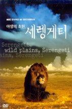 야생의 초원 세렝게티 [MBC 창사특집 HD 자연다큐멘터리] [08년 11월 MBC 드라마 프로모션] (미개봉) [비매품] 아웃케이스 포함