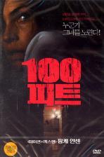 100피트 [100 FEET] [13년 3월 아이비젼 할인행사] [1disc]