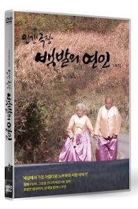 백발의 연인 [KBS 인간극장]