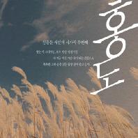 홍도 [심응문 시인의 시가곡 두번째]