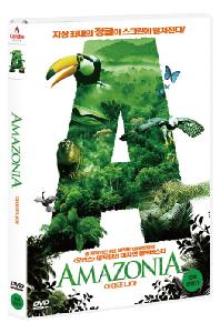 아마조니아 [AMAZONIA]