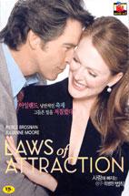 사랑에 빠지는 아주 특별한 법칙 [Laws Of Attraction] [10년 3월 프리지엠 새봄맞이 행사] 미개봉
