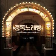 중독노래방: MUSIC BY 이효정