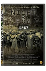 밤과 안개 [NIGHT AND FOG]