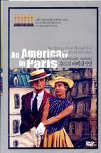 파리의 아메리카인 [AN AMERICAN IN PARIS]