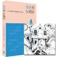 창고 [CD(페이퍼슬리브)+BOOK] [한정반]