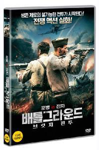 배틀 그라운드: 브릿지 전투 [EDINICHKA]