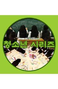 EBS 청소년 시리즈 [주문제작상품]