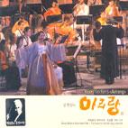 박범훈 - 민요를 위한 소리 01: 김영임의 아리랑