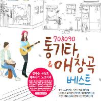 70 80 90 통기타 & 애창곡 베스트 [오리지널 & 리메이크]