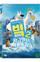빅 2: 황금열쇠 대소동 [NORM OF THE NORTH: KEYS TO THE KINGDOM]