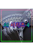 EBS AI 시리즈 4 [주문제작상품]