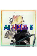 EBS AI 시리즈 5 [주문제작상품]