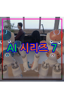 EBS AI 시리즈 7 [주문제작상품]