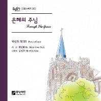 은혜의 주님 [중앙성가 32집]