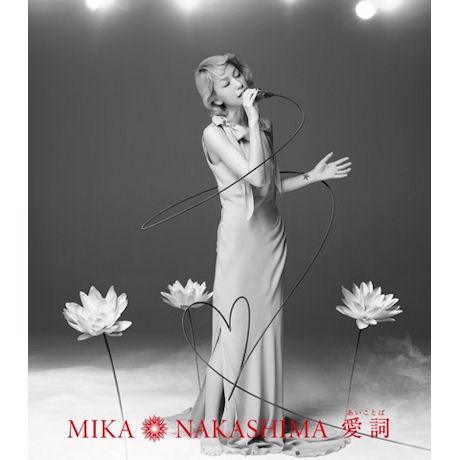 MIKA NAKASHIMA(나카시마 미카) - 愛詞 [아이코토바: 사랑의 말] [싱글]