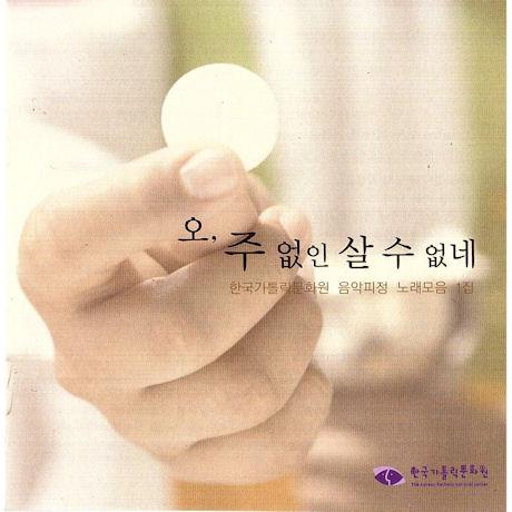 오 주없인 살수 없네 [한국가톨릭문화원 음악피정 노래모음 1집]