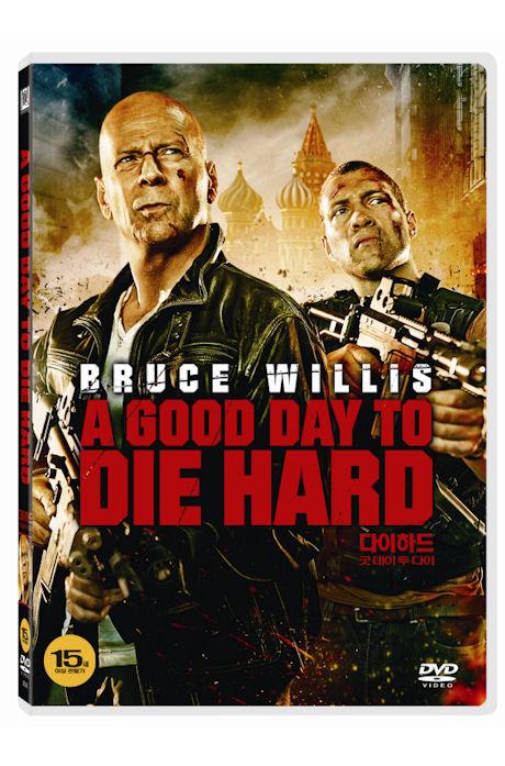 다이하드: 굿 데이 투 다이 [A Good Day To Die Hard] [14년 6월 폭스 여름맞이 프로모션]