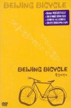 북경 자전거 [BEIJING BICYCLE] [10년 5월 덕슨 가정의 달 행사] [초회판]OST포함2disc+북릿 포함