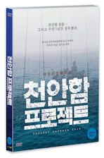 천안함 프로젝트