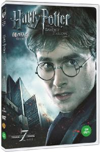 해리포터와 죽음의 성물 1: YEAR 7-1 [HARRY POTTER AND THE DEATHLY HOLLOWS: PART 1]