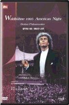 발트뷔네 1995: 아메리칸 나이트/ 번스타인, 거쉬윈 [WALDBUHNE 1995: AMERICAN NIGHT]