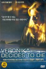 베로니카 죽기로 결심하다 [VERONIKA DECIDES TO DIE] [12년 10월 아트서비스 외화 할인행사] [1disc]