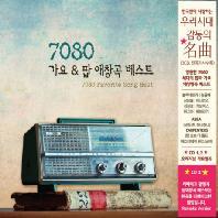 7080 가요 & 팝 애창곡 베스트