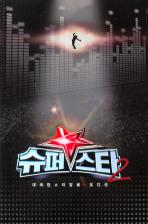 VARIOUS - 슈퍼스타 K 2: 대국민스타발굴 오디션 [2CD+1DVD]<