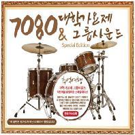 7080 대학가요제 & 그룹사운드 [리메이크 앨범]