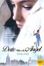 천사와 사랑을 [DATE WITH AN ANGEL]