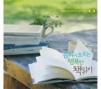 음악이 흐르는 행복한 책읽기 [3단 디지팩+북클릿포함+GOLD CD] [인터넷교보문고 단독판매음반]