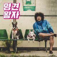 명견왕자 [名犬王子] [디지팩]
