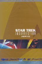 스타트렉 9: 최후의 반격 S.E [STAR TREK 9: INSURRECTION] [09년 5월 스타트랙 극장판 개봉 기념]