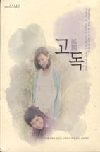 고독 [KBS 미니시리즈] [09년 7월 KBS 드라마 가격인하]