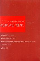 김기덕 박스세트