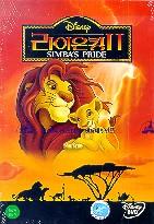 라이온 킹 2 [LION KING 2: SIMBA`S PRIDE]
