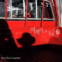 여행자의 노래 6
