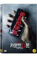 카운트다운 [COUNTDOWN]